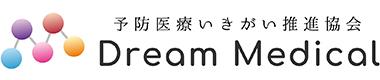 予防医療いきがい推進協会~Dream Medical~